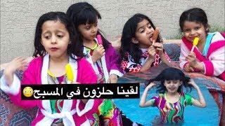 فلوق الرياض لقينا حلزون في المسبح