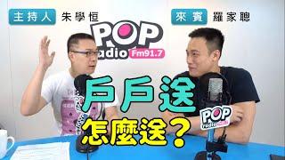 2019-09-18《POP搶先爆》朱學恒專訪 戶戶送Deliveroo香港區總經理 羅家聰