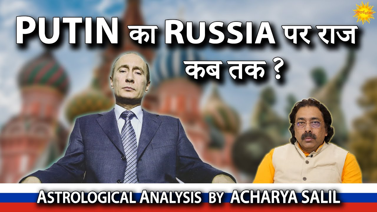 Vladimir Putin's Health and Reign in Russia   Astrological predictions by Acharya Salil