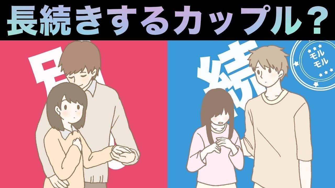 恋愛心理!すぐ別れる?長続きする?カップルの違い9選【モルモル雑学 ...