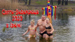 Свято-Водохреща 2020 в Ізюмі