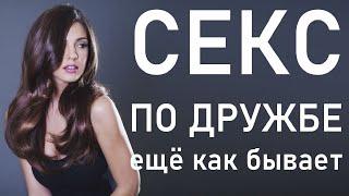 СЕКС ПО ДРУЖБЕ Женская неверность Женская психология Советы мужчинам Мужской канал Секс