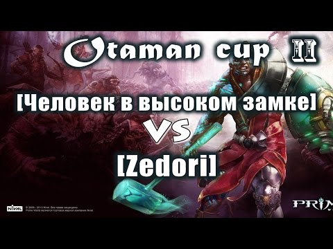 видео: [Человек в высоком замке] vs [zedori] otaman cup №2 prime world