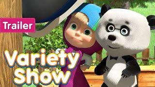 Masha and the Bear 📺 Variety Show 🎪 (Trailer)