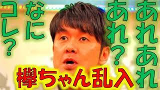 良ろしければチャンネル登録お願いします。 https://goo.gl/gvCg2a 欅坂...