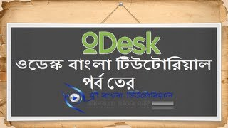 oDesk Bangla Tutorial (Part-13)