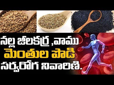 నల్ల జీలకర్ర, వాము, మెంతుల పొడి.. సర్వరోగ నివారిణి..! || Ajwain,Black Cumin,Fenugreek Seeds