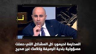 المحارمة لحيمور: كل المشاكل التي حصلت مسؤولية بلدية الرصيفة وكلامك غير صحيح - نبض البلد