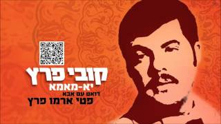 קובי פרץ יא-מאמא (דואט עם אבא פטי ארמו פרץ) Kobi Peretz