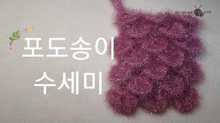 [포도송이 수세미] 뜨개질,코바늘 기초, 코스터겸용,e…