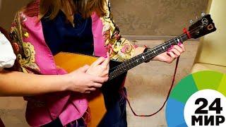 Объясняем на пальцах: можно ли научиться играть на балалайке за неделю - МИР 24