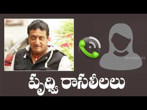 Comedian Prudhvi Raj Viral Audio Call Recording With Employee | Manastars