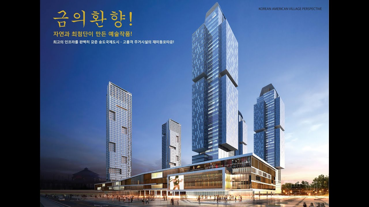 송도국제도시 재미동포타운 홍보동영상 코암인터내셔널 Wmv Youtube