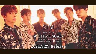 2PM『WITH ME AGAIN』ALBUM SPOILER