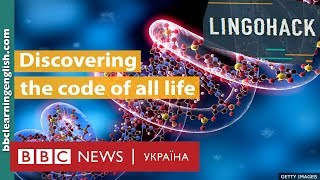 Урок Lingohack - усе, що треба знати про код ДНК і як про це розповісти