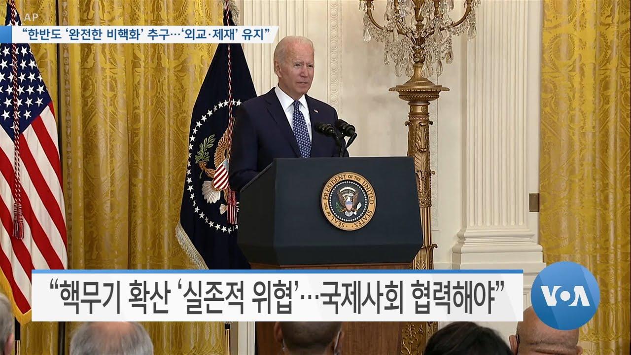 """[VOA 뉴스] """"한반도 '완전한 비핵화' 추구…'외교·제재' 유지"""""""