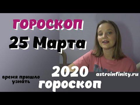 25 марта 2020 гороскоп для всех знаков зодиака