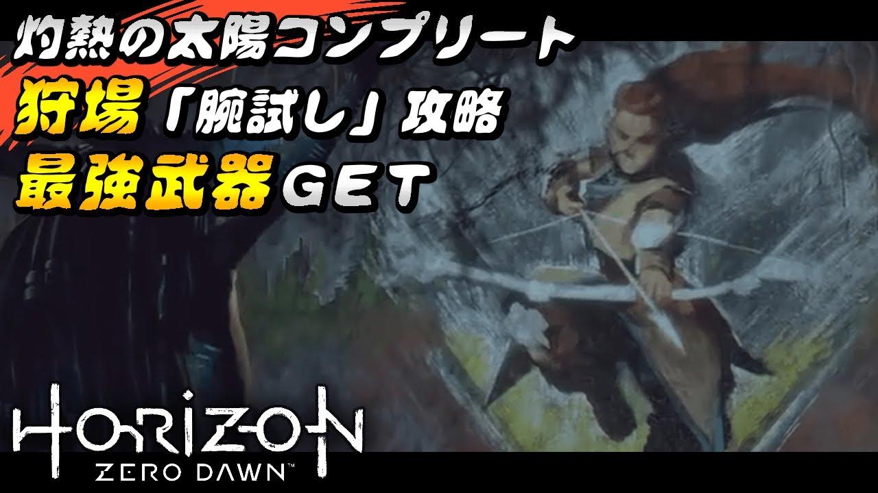 狩場:腕試し攻略で最高の武器をGET|Horizon Zero Dawn【ホライゾン ...