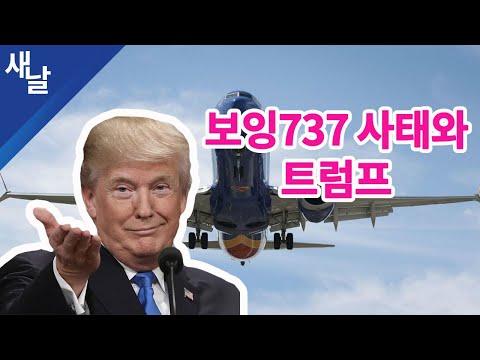 보잉 737 사태와 트럼프