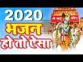 भजन हो तो ऐसा दिल खुश हो जायेगा New Krishna Bhajan 2020 - 2020 New Bhajan -Radha Krishna Bhajan 2020