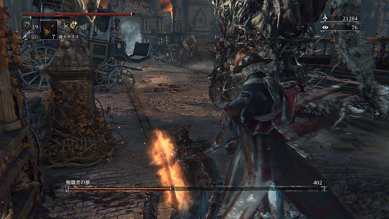 Bloodborne (ブラッドボーン) 神攻略wiki ...