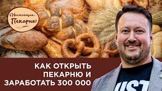 Вебинар: Как открыть пекарню с прибылью 300 000 рублей в месяц(, 2017-07-07T06:12:01.000Z)