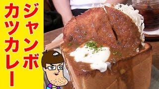 【食パン丸ごと】衝撃の「カツカレージャンボトースト」を食べてみた!【佐久間一行&はいじぃ】 Jumbo Katsu Curry