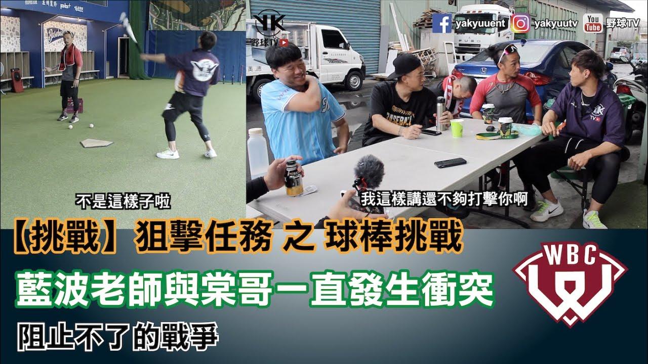 野球TV【挑戰】狙擊任務 之 球棒挑戰 藍波老師與棠哥一直發生衝突 擋都擋不住