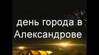 салют в Александрове на день города 2014