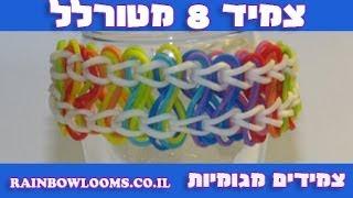 ריינבו לום - צמידים מגומיות חנות למוצרי ריינבו לום - צמיד 8 מטורלל