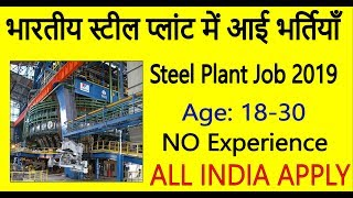 Steel Plant में आई बिना Interview भर्तियाँ, No Experience, All India Candidates (SAIL)