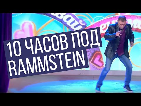 Монгол Олег танцует 10 часов под Rammstein - Ausländer (Mongol Dancing 10 Hours   RADIO TAPOK)