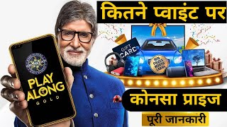 KBC Play Along 2020 | How to Win Prizes KBC Play Along  | KBC Play Along Prizes Points Rank SonyLiv