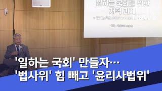 '일하는 국회' 만들자…'법사위' 힘 빼고 '윤리사법위…