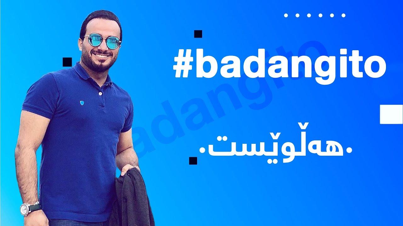 Badangito - Alqay 2- Halwest Mohammed