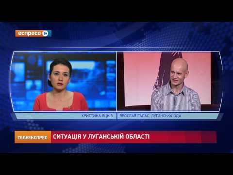 Ярослав Галас: У Луганську бувають обстріли та вуличні...
