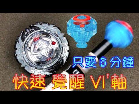 【 彼得豬 PeterPig 】 爆烈世代 超Z GT 『快速 覺醒 Vl'軸』 教學與實測 BEYBLADE 戰鬥陀螺