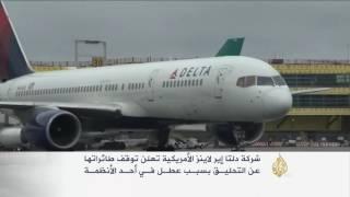 طائرات دلتا الأميركية تعجز عن الطيران بسبب خلل فني