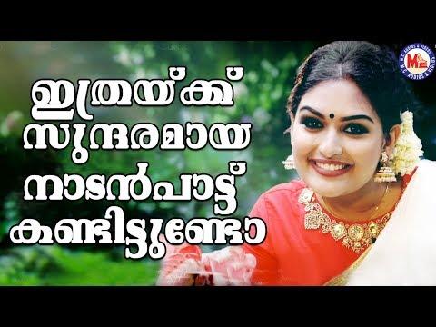 ഇത്രക്ക് സുന്ദരമായ നാടൻപാട്ട് കണ്ടിട്ടുണ്ടോ | Nadanpattukal Malayalam | Folk Song Video