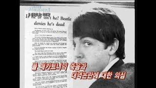 [서프라이즈] 폴 매카트니는 이미 죽었다? 노래 속에 숨겨진 충격적인 증거들!