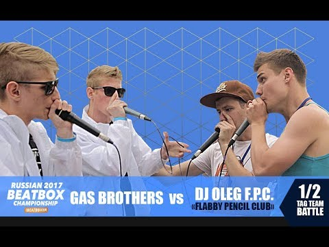 GAS BROTHERS vs DJ OLEG F.P.C. 1/2 TAG TEAM BATTLE / RUSSIAN BEATBOX CHAMPIONSHIP