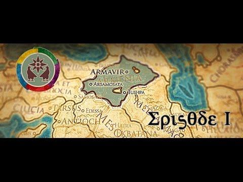 ROME II TOTAL WAR [ARMÉNIE][AUGUSTUS CAMPAIGN] ~ EPISODE 1