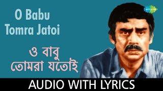 O Babu Tomra Jatoi with lyrics | Kishore Kumar | Bappi Lahiri | Debibaran