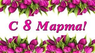 Видео поздравление  'С праздником 8 Марта!' для девушки!