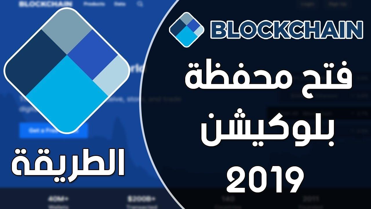 طريقة فتح محفظة للبيتكوين | BLOCKCHAIN | بعد التحديث الجديد 2019 ...