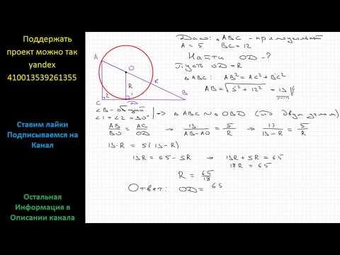 Геометрия Окружность касается большего катета прямоугольного треугольника, проходит через вершину