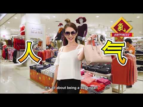 Aeon Retail Malaysia CNY 2018 (Episode 4 - Prosperity 旺) ft. George Ng YS