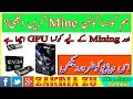 How I Find Profitable Mining Coin And Best GPU Mining Urdu/Hindi By Zakria 2018