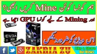 How I Find Profitable Mining Coin And Best GPU Mining Urdu/Hindi By Zakria 2018