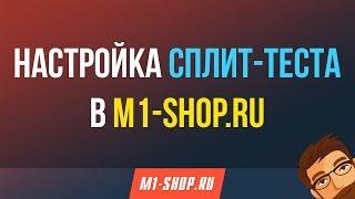 Налаштування спліт-тесту в M1-shop.ru